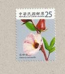 Stamps Taiwan -  Hibiscus sabdariffa