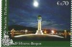 Sellos del Mundo : America : ONU : Patrimonio Mundial-Arco Geodésico de Struve (Bogen-Noruega)