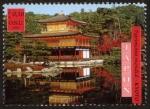 Sellos del Mundo : America : ONU : JAPON - Monumentos hist�ricos de la antigua Kyoto (ciudades de Kyoto, Uji y Otsu)