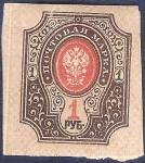 Stamps Russia -  Sello Imperio Ruso