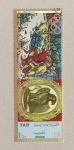 Stamps Yemen -  Juegos Olímpicos Munich 1972