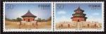 Stamps China -  Templo del Cielo y Altar de sacrificio en Beijin