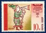 Sellos de Europa - Rusia -  URSS Correos 10 NUEVO