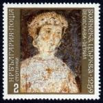 Stamps Bulgaria -  BULGARIA - Iglesia de Bojana