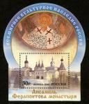 Sellos de Europa - Rusia -  RUSIA -  Conjunto del monasterio de Ferapontov