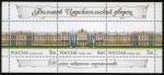 Stamps Russia -  RUSIA - Centro histórico de San Petersburgo y conjuntos monumentales anejos