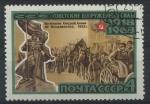 Stamps Russia -  Scott 3443 - 50 Aniv. Fuerzas Armadas URSS