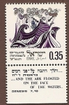 Stamps Israel -  Génesis -  El Arca de Noé