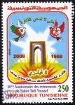 Sellos de Africa - Túnez -  Conmemoraciones