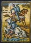 Sellos del Mundo : Africa : Guinea_Ecuatorial : Don Quijote - Combate en la playa