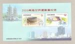 Sellos de Asia - Taiwán -  Estadios Juegos Mundiales