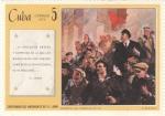 Sellos de America - Cuba -  CENTENARIO NACIMIENTO LENNIN