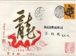 Sellos del Mundo : Asia : China : Carta circulada primer día de enisión-fdc-Año del dragon 1988