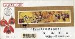 Sellos de Asia - China -  Carta circulada registrada primer día de emisión-fdc -S/S Chibi Battle