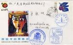 Sellos del Mundo : Asia : China : carta circulada conmemorativa  exposición filatelica española en china