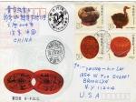 Sellos de Asia - China -  Carta circulada de China a New York  Usa primer día de emisión-fdc-arte chino