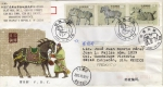 Sellos del Mundo : Asia : China : Carta circulada de China a México fdc-estatuas caballos