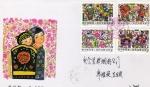 Sellos de Asia - China -  Carta circulada  primer día de emisión-fdc-Zonas rurales de China.