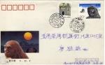 Sellos de Asia - China -  Carta circulada primer día de emisión-fdc-quadrennial international congresses