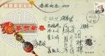 Sellos de Asia - China -  Sobre especial para los miembros de la federacion filatelica china,con algunas firmas -año del conej