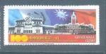 Sellos de America - Guatemala -  Relaciones Diplomáticas Guatemala-China (Taiwán)
