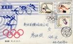 Sellos de Asia - China -  Carta circulada primer día de emisión-fdc- 23rd Olympic Games(2)