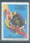 Sellos de America - Guatemala -  Centenario de la Iglesia Evangelica en Guatemala