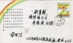 Sellos de Asia - China -  Sobre circulado primer día de emisión-fdc-The third world Advertising congress commemorative pre-sta