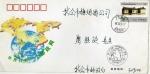 Sellos de Asia - China -  Carta circulada cancelación especial-fdc-The 29th world´s postal service day