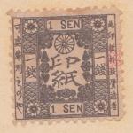 Sellos de Asia - Japón -  Imperial Ed 1872