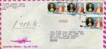 Sellos de America - Perú -  Sobre circulado registrado de Peru a México-Papa Juan Pablo II