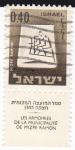 Sellos de Asia - Israel -  mizpe ramon