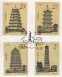 Sellos del Mundo : Asia : China : Antiguas Pagodas Chinas
