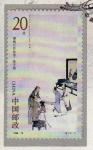 Stamps China -  Pintor FU BAOSHI  (1904-1965)
