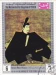 Stamps Yemen -  Hombres famosos de la historia:MIANMOTO YORITOMO