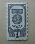 Stamps Russia -  Medalla de la Maternidad.