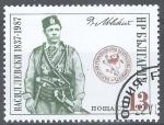 Sellos del Mundo : Europa : Bulgaria : 150 Aniv.ºdel nacimiento de Vasil Ivanov Kountchev, alias  Vasil Levski.