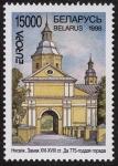 Sellos de Europa - Bielorrusia -  Bielorrusia – Conjunto arquitectónico, residencial y cultural de la familia Radziwill en Nezvizh