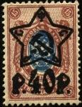 Stamps Europe - Russia -  Águila imperial bicéfala 1889-1904 15 kopeks sobreimp. 40 rublos en 1922
