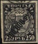Sellos del Mundo : Europa : Rusia : Timbre ciencias y arte 1921 250 rublos sobreimpreso