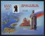 Stamps Russia -  RUSIA - Centro histórico de la ciudad de Yaroslavl
