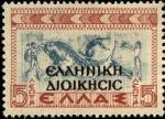 Stamps Greece -  Centenario de la Universidad de Atenas. Curso de corrida de toros. 1937.
