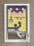 Stamps North Korea -  Juegos olímpicos Moscú