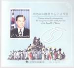 Stamps South Korea -  Kim Dae-jung