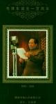 Sellos de Asia - China -  Mao 1993