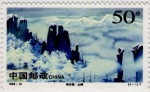 Sellos de Asia - China -  Montañas Chinas 1995