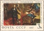 Stamps Russia -  La Galería Estatal Tretyakov.