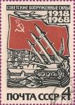 Stamps Russia -  50 años de las Fuerzas Armadas de la URSS.