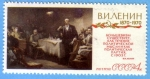 Stamps : Europe : Russia :