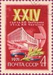 Sellos de Europa - Rusia -  XXIV Congreso del Partido Comunista de Ucrania.